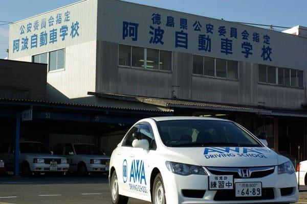 阿波自動車学校校舎
