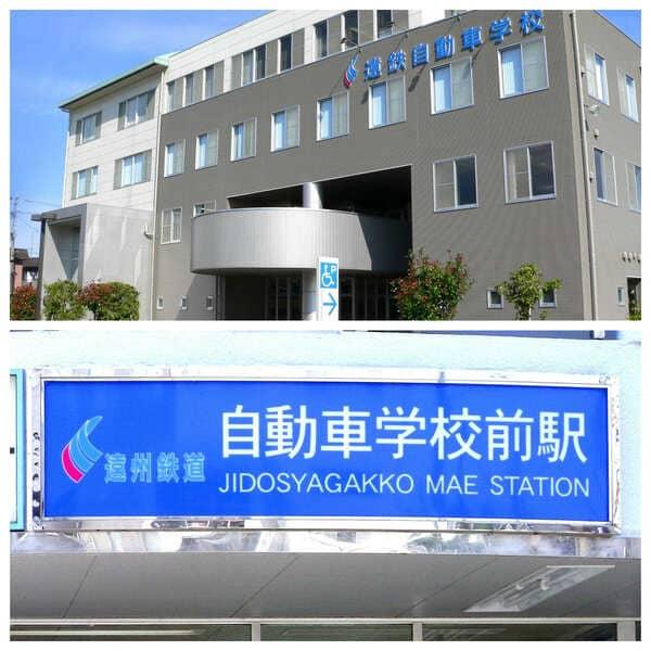 遠鉄自動車学校校舎と最寄り駅