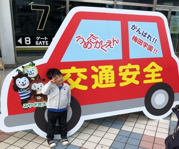 梅田学園ドライビングスクールに入校してね
