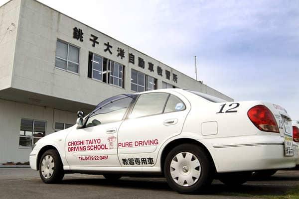 銚子大洋自動車教習所の校舎と教習車