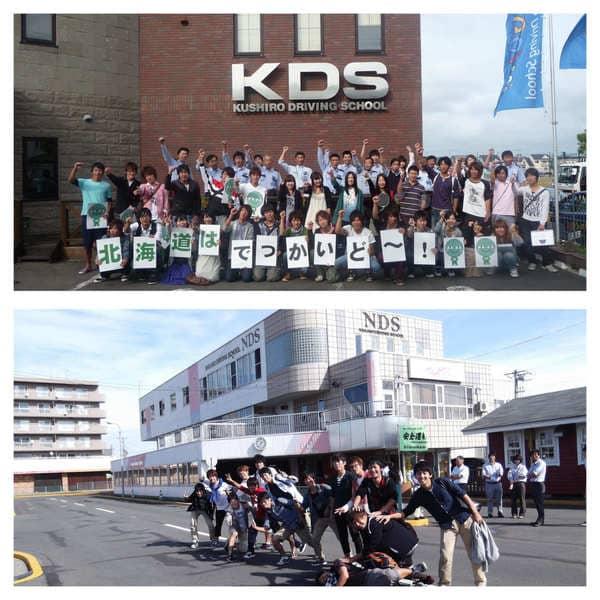 KDS釧路・苫小牧中野集合写真