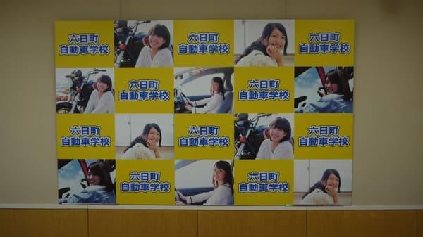 六日町自動車学校のパネル