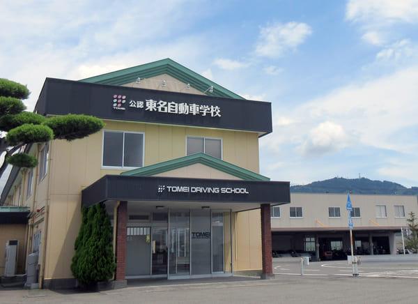 東名自動車学校校舎