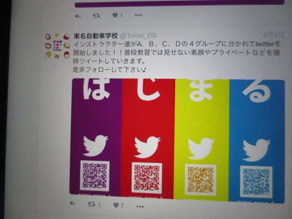 東名自動車学校のツイッター