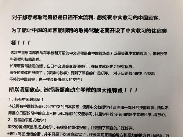 中国語に対応ができる