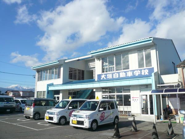 大垣自動車学校校舎