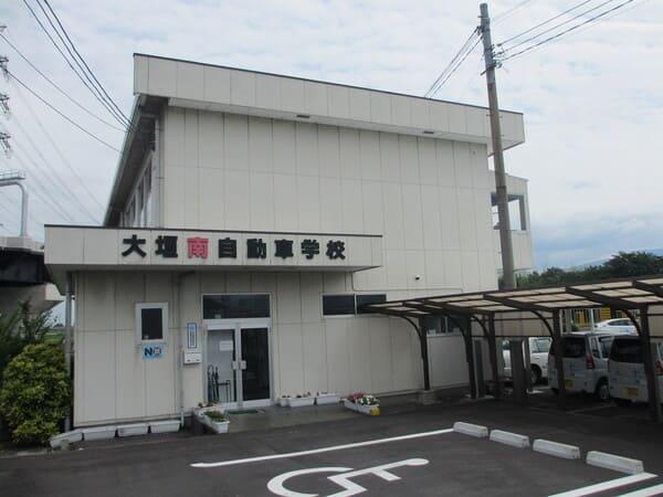 グループ校の大垣南自動車学校