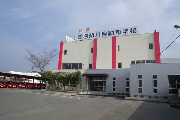 綜合菊川自動車学校の校舎
