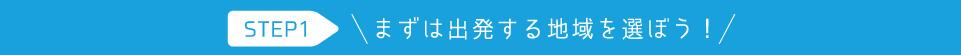 ���りスタイル検索STEP1