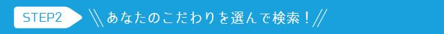 ���りスタイル検索STEP2