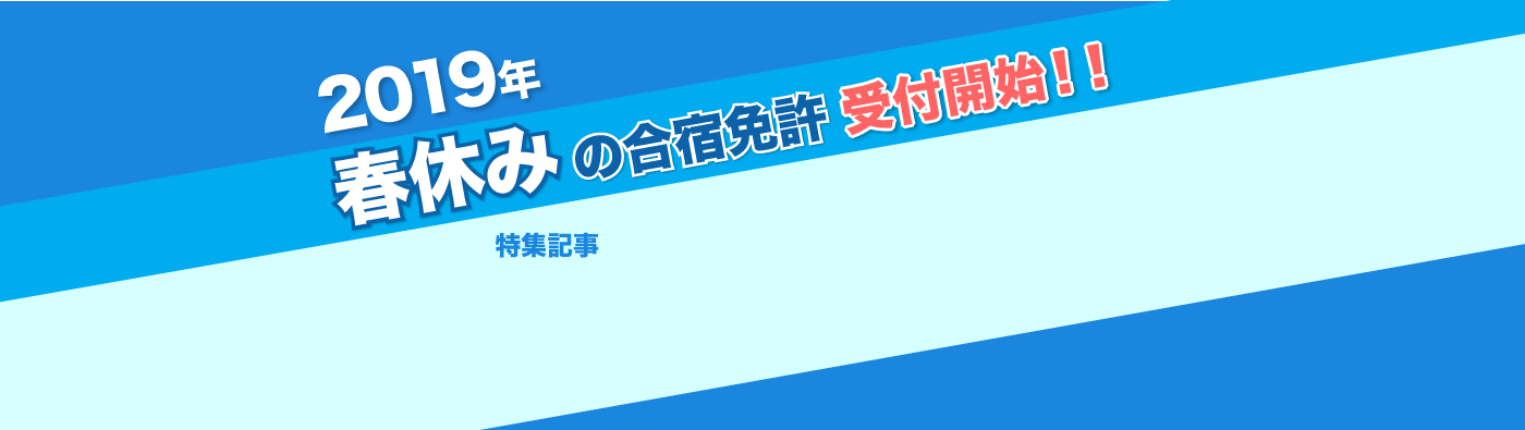 2019年春休みの合宿免許 受付開始!!