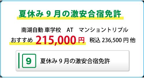 夏休み9月の激安合宿免許