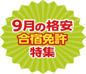 9月の格安合宿免許特集