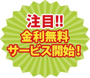注目!!金利無料サービス開始!