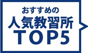 今が旬!合宿教習所TOP5